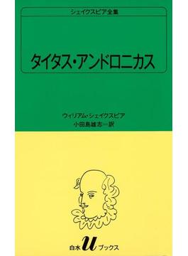 シェイクスピア全集 タイタス・アンドロニカス