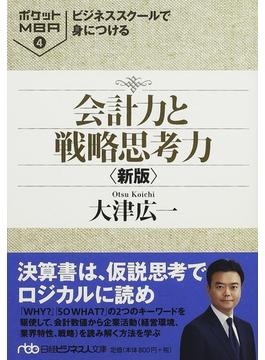 ビジネススクールで身につける会計力と戦略思考力 新版(日経ビジネス人文庫)