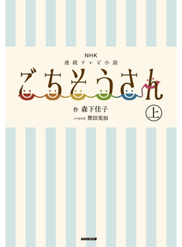NHK連続テレビ小説 ごちそうさん 上