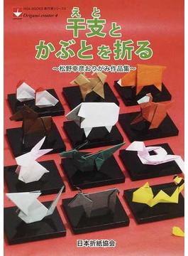干支とかぶとを折る 松野幸彦おりがみ作品集