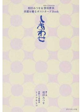 しあわせ 相田みつを&雲母唐長幸運を贈るポストカードBook