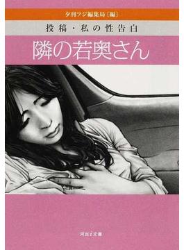 隣の若奥さん 投稿・私の性告白(河出i文庫)