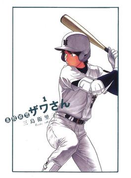 高校球児 ザワさん 1(ビッグコミックススペシャル)
