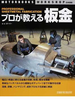 プロが教える板金 日本語版