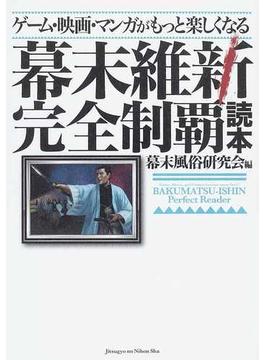 ゲーム・映画・マンガがもっと楽しくなる幕末維新完全制覇読本