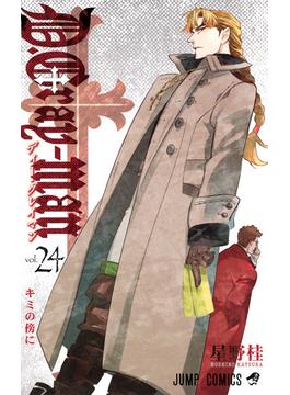 D.Gray‐man 24 キミの傍に(ジャンプコミックス)
