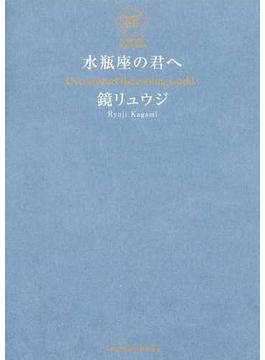 水瓶座の君へ Deconstruct the existing world!