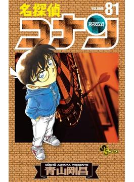 名探偵コナン VOLUME81(少年サンデーコミックス)