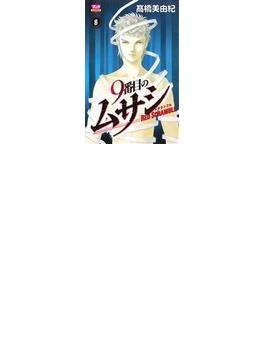 9番目のムサシ レッドスクランブル 8