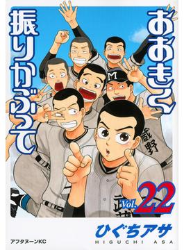 おおきく振りかぶって Vol.22 (アフタヌーンKC)(アフタヌーンKC)