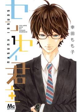 センセイ君主 1 (マーガレットコミックス)(マーガレットコミックス)