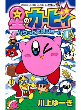 星のカービィ パクッと大爆ショー!! 1 (コロコロコミックス)(コロコロコミックス)