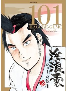 浮浪雲 101 (ビッグコミックス)(ビッグコミックス)
