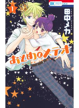 おとめとメテオ 1 (花とゆめCOMICS)(花とゆめコミックス)