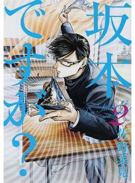 坂本ですが? 2 (BEAM COMIX)(ビームコミックス)