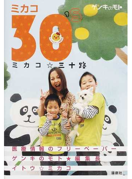 ミカコ☆三十路