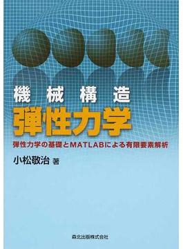 機械構造弾性力学 弾性力学の基礎とMATLABによる有限要素解析