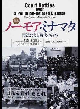 ノーモア・ミナマタ 英語版・日本語版 司法による解決のみち