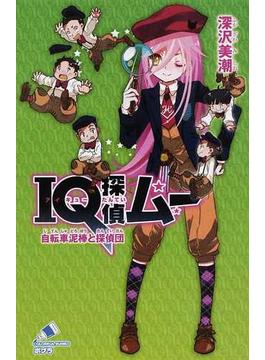 IQ探偵ムー 自転車泥棒と探偵団(ポプラカラフル文庫)