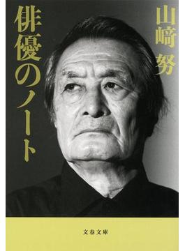 俳優のノート 新装版(文春文庫)