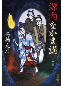 源内なかま講(文春文庫)