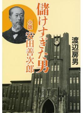 儲けすぎた男  小説・安田善次郎(文春文庫)