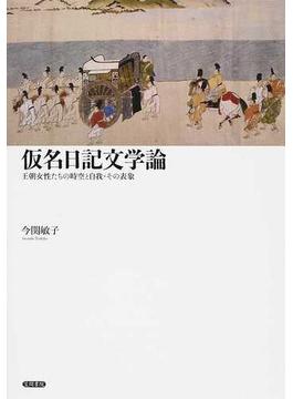 仮名日記文学論 王朝女性たちの時空と自我・その表象