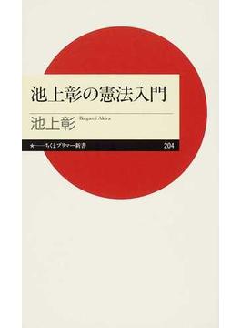 池上彰の憲法入門(ちくまプリマー新書)