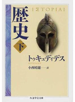 歴史 下(ちくま学芸文庫)