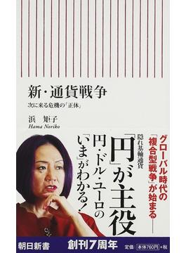 新・通貨戦争 次に来る危機の「正体」(朝日新書)