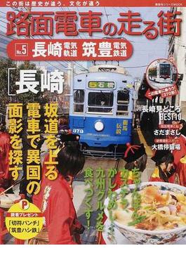 路面電車の走る街 No.5 長崎電気軌道・筑豊電気鉄道