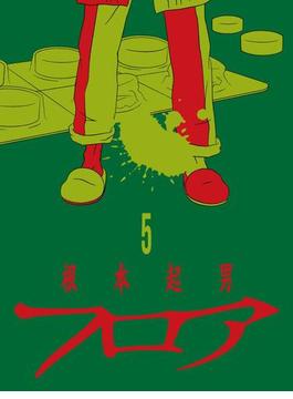 フロア(5)(文力スペシャル)