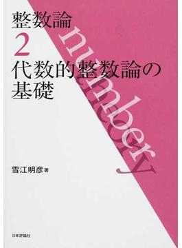 整数論 2 代数的整数論の基礎