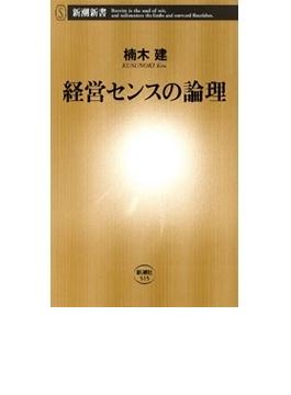 経営センスの論理(新潮新書)(新潮新書)