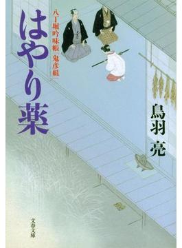 八丁堀吟味帳「鬼彦組」 はやり薬(文春文庫)