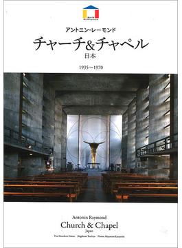 チャーチ&チャペル アントニン・レーモンド 日本 1935〜1970