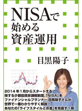 【期間限定価格】NISAで始める資産運用(小学館新書)