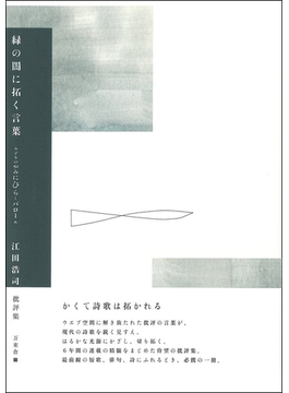 緑の闇に拓く言葉 江田浩司批評集