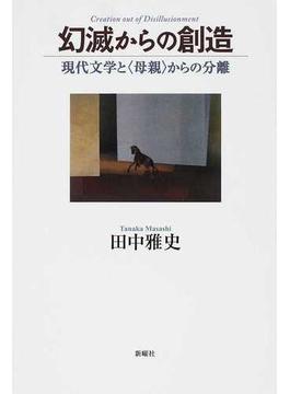 幻滅からの創造 現代文学と〈母親〉からの分離