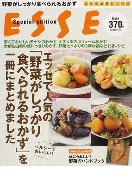 エッセで人気の「野菜がしっかり食べられるおかず」を一冊にまとめました