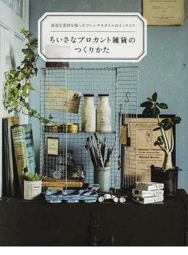 ちいさなブロカント雑貨のつくりかた 身近な素材を使ったフレンチスタイルのインテリア
