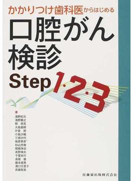 かかりつけ歯科医からはじめる口腔がん検診Step1・2・3