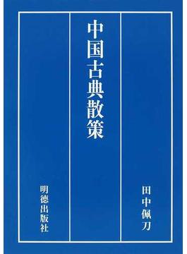 中国古典散策 現代語訳と訓読と