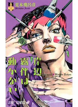 岸辺露伴は動かない (ジャンプ・コミックス)(ジャンプコミックス)