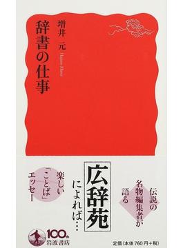 辞書の仕事(岩波新書 新赤版)