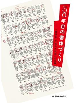 一〇〇年目の書体づくり 「秀英体 平成の大改刻」の記録【期間限定無料版】