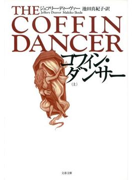 コフィン・ダンサー 上