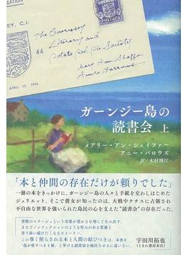 ガーンジー島の読書会 上