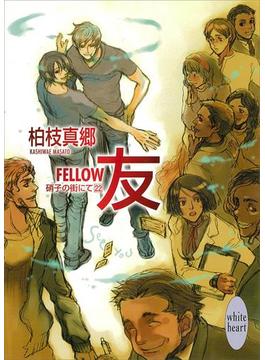 友―FELLOW― 硝子の街にて(22)(ホワイトハート)