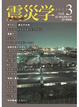 震災学 vol.3(2013)